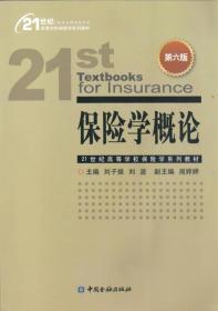 保险学概论(第六版)