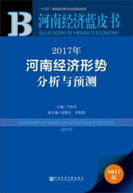 2017年河南经济形势分析与预测