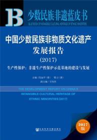 皮书系列·少数民族非遗蓝皮书:中国少数民族非物质文化遗产发展报告(2017)