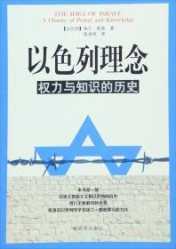 以色列理念权力与知识的历史