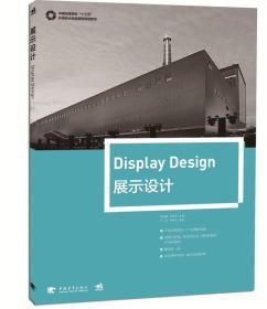 """展示设计/中国高等院校""""十三五""""环境设计精品课程规划教材"""