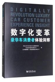 9787560871370-hj-数字化变革:豪华车消费者体验洞察
