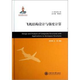 飞机结构设计与强度计算(新版)