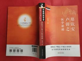中医师承学堂 《郑钦安卢铸之医学讲授》 保正版 ,保现货,请放心购买。