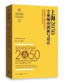 上海2050·全球城市创新与设计:联合国第二届世界城市日全球城市论坛实录