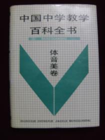 中国中学教学百科全书——体音美卷