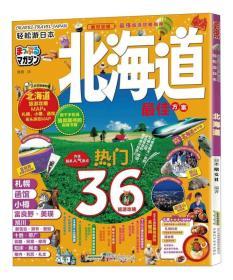 轻松游日本 北海道 本书编委会  9787533772734 安徽科学技术出版