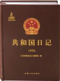 共和国日记(1956)