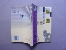 迷途---犯罪女性心路历程(社会变革时期女性问题系列丛书)