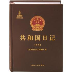 共和国日记(1950)