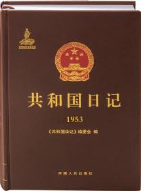 共和国日记(1953)