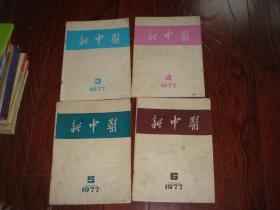 新中医1977年第3期