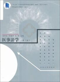 医事法学(第5版)