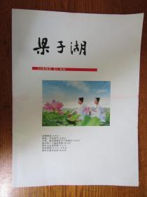 创刊号:梁子湖