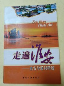 走遍淮安:淮安导游词精选