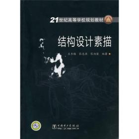 二手结构设计素描 王冬梅,张志强 中国电力出版社9787512306936