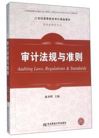 审计法规与准则