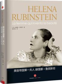 美容帝国第一夫人:赫莲娜·鲁宾斯坦 名人传记 现代艺术史 文化简史 正版库存书