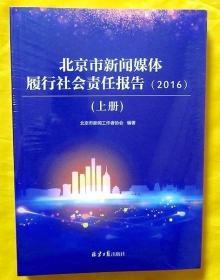 《北京市新闻媒体履行社会责任报告》(上下册、未拆封)