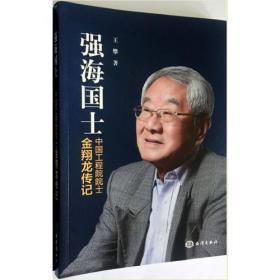 强海国士 中国工程院院士金翔龙传记