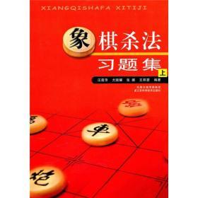 象棋杀法习题集(上)