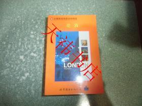 初二学生 企鹅英语简易读物精选:伦敦、神秘岛、亚马逊雨林等 18本合售 (具体书名见图)