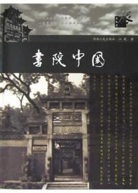 书院中国江堤湖南人民出版社9787543834965