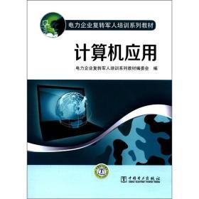 电力企业复转军人培训系列教材:计算机应用