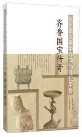 从日本人手中夺回的商代甲骨 齐鲁国宝传奇