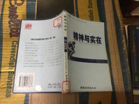 精神与实在:神人精神性基础(西方思想经典文库)02年1版1印5000册