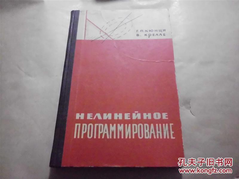 非线性程序编制 (俄语 精装本)