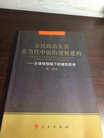公民政治及其在当代中国的逻辑建构:主体性视域下的理性思考