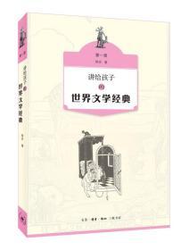 讲给孩子的世界文学经典(第一册)