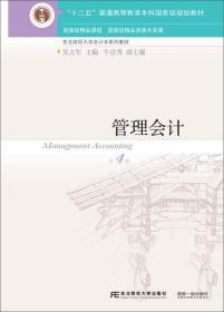 管理会计 吴大军 东北财经大学出版社有限责任公司 第四版第4版  9787565425998