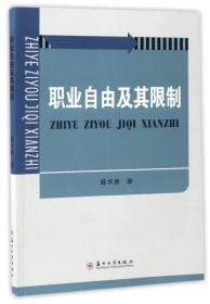 应用经济学丛书-职业自由及其限制 薛华勇 9787567220294