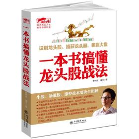 擒住大牛:一本书搞懂龙头股战法