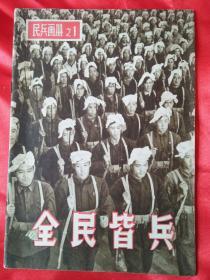 全民皆兵 (民兵画册之1)1958年 16开 95品  特价160 包快递