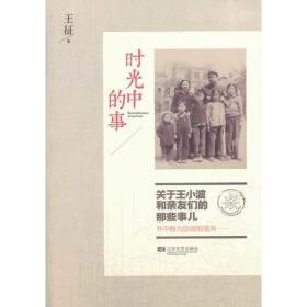 时光中的事:关于王小波和亲友们的那些事王征江苏文艺