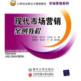 现代市场营销案例教程/21世纪高职高专规划教材·市场营销系列