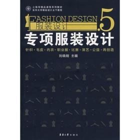 【二手包邮】服装设计5--专项服装设计 刘晓刚 东华大学出版社