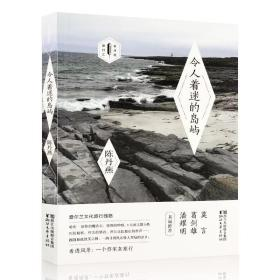 陈丹燕·旅行汇:令人着迷的岛屿(签名版)