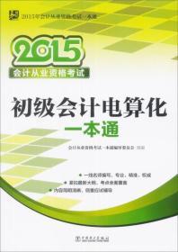 2015年会计从业资格考试一本通:初级会计电算化