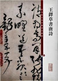 彩色放大本中国著名碑帖:王铎草书唐诗