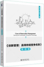 《创新管理:赢得持续竞争优势》案例集