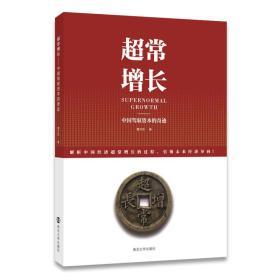 送书签lt-9787305192739-超常增长:中国驾驭资本的奇迹