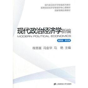 现代政治经济学新编(通用版 第五版)
