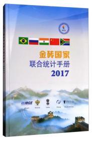 9787503782398-dy-金砖国家联合统计手册-2017