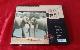 《动物世界》【VCD光盘全8张】近全新!
