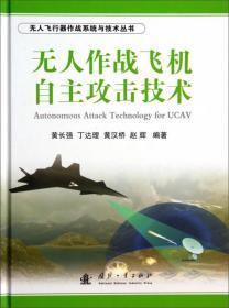 无人飞行器作战系统与技术丛书:无人作战飞机自主攻击技术