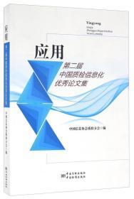 正版新书应用  第二届中国质检信息化优秀论文集
